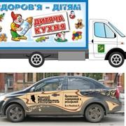 Брендирование корпоративного транспорта - будки, фургоны, кузова, легковые авто. фото