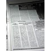 Реклама в региональной прессе Украины Реклама в печатных изданиях Киева, городов миллиоников, областных центрах Украины