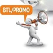Проведение маркетинговых и промо-акций фото
