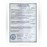 Сертификат соответствия по техническому регламенту фото