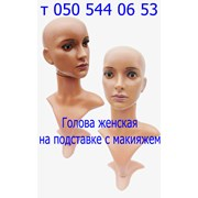 Голова-манекен женская на подставке с макияжем фото
