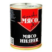 Мясо индеек в собственном соку ГОСТ 28589-90 350 гр. фото