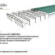 Строительная компания АО-Андезян. Киев фото