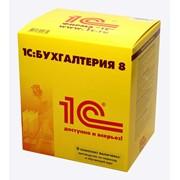 1С: Предприятие 8. Управление небольшой фирмой для Казахстана фото