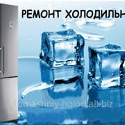 Ремонт холодильников- это наша задача фото