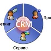 Внедрение автоматизированных систем управления, системы управления взаимоотношениями с клиентами, Microsoft Dynamics CRM фото