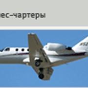 Рейсы чартерные фото