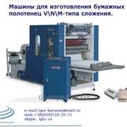 Машина для изготовления бумажных полотенец V\N\M-типа сложения фото