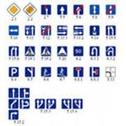 Знаки квадратные фото