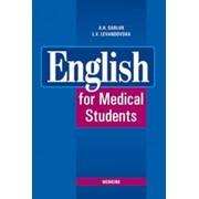Англійська мова для студентів-медиків фото