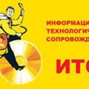 Обновление 1С Бухгалтерия ИТС:Казахстан фото