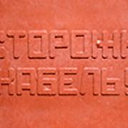 Плита защиты кабеля ПЗК фото