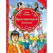 Книга Ю. Сотник Дрессировщики. Рассказы фото