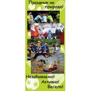 Организация корпоративных праздников фото