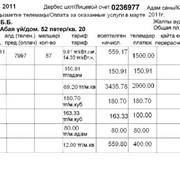 Распечатка, обработка и прием коммунальных платежей по ЕПД фото