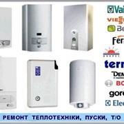 Ремонт газовых котлов, АГВ, проточных колонок,автомат горелок. фото