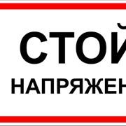 Знаки электробезопасности фото