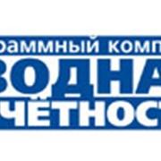 Услуги по разработке программного обеспечения для бюджетных учреждений «Сводная отчетность» фото