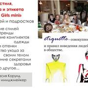 Детская школа стиля, имиджа и этикета Харьков фото