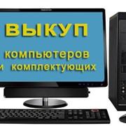 Скуповуємо комп'ютери б/в та комп'ютерні комплектуючі фото