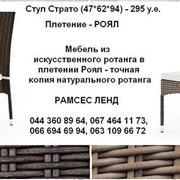 Мебель для баз отдыха, стулья - кресла - искусственный ротанг - ручная работа фото
