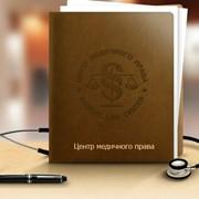 Аккредитация медицинских учреждений фото