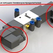 Электромагнитные катушки для клапанов  фото