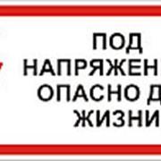 T51 Под напряжением. Опасно для жизни фото
