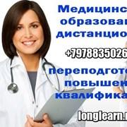 Повышение квалификации/переподготов медработникам фото