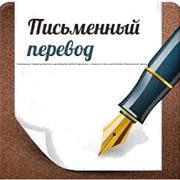 Письменный перевод с/на английский, белорусский язык фото