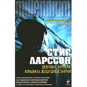 Книги, Девушка,которая взрывала воздушные замки в Алматы фото