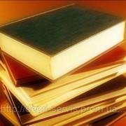 Наукові статті з економіки, права, психології, педагогіки, філології (ВАК), соціології, інші науки. Замовити наукову статтю. фото
