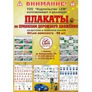 Комплект ПЛАКАТОВ настенных по Правилам дорожного движения (на казахском и русском языках) фото