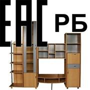 Декларирование соответствия корпусной мебели (орган по сертификации в РБ) фото