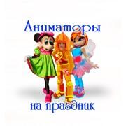 Аниматоры на Детский праздник фото
