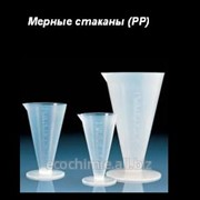 Посуда мерная лабораторная