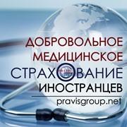 ДМС иностранных граждан фото