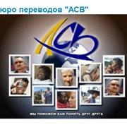 Услуги переводчиков фото