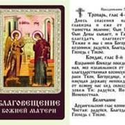 Икона Благовещение Божья матерь, упаковка 50 штук фото