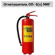 Огнетушитель ОП- 6(з) МИГ фото