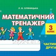 Математичний тренажер. 3 клас. Частина 2. Оляницька Л. В. фото