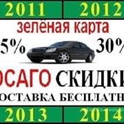 Зеленая карта по самым низким ценам.Доставка бесплатно.Харьков фото