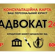 """VIP Карта """"Адвокат 24"""" - безлимитные устные + письменные консультации по всем правовым вопросам фото"""