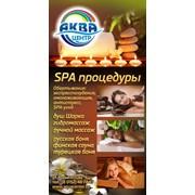 SPA-процедуры, душ Шарко, гидромассаж фото