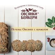 Овсяное печенье с кунжутом фото