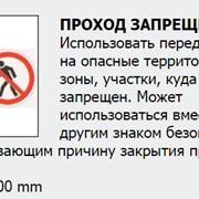 Знак запрещающий проход запрещен фото