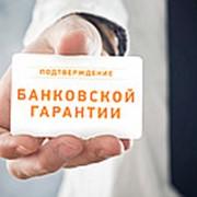Банковские гарантии фото