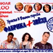Афиша фото