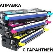 Заправка и восстановление лазерных картриджей для монохромных принтеров. фото
