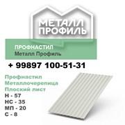 Профнастил НС - 35 ПЭ 0,7 мм фото
